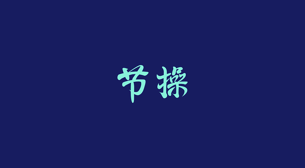 chinesefontdesign.com 2017 12 17 12 09 15 511958 31P Simple Chinese font creative design practice works