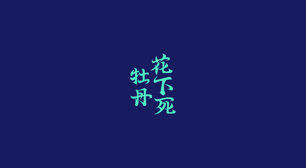 chinesefontdesign.com 2017 12 17 12 09 19 732446 31P Simple Chinese font creative design practice works