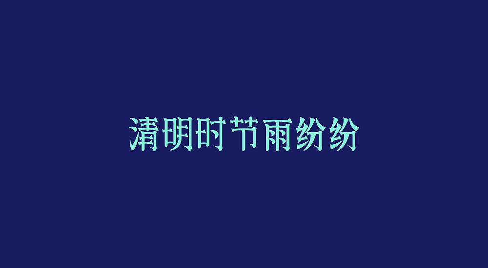 chinesefontdesign.com 2017 12 17 12 09 20 248464 31P Simple Chinese font creative design practice works