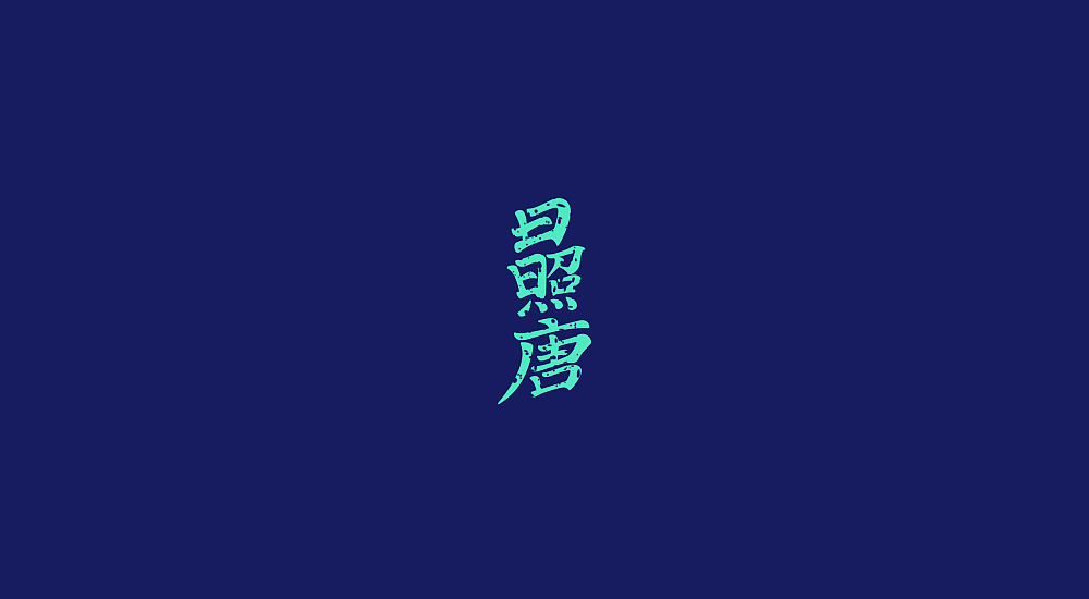 chinesefontdesign.com 2017 12 17 12 09 21 702170 31P Simple Chinese font creative design practice works