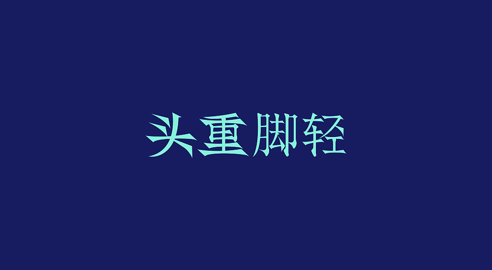 chinesefontdesign.com 2017 12 17 12 09 22 154956 31P Simple Chinese font creative design practice works