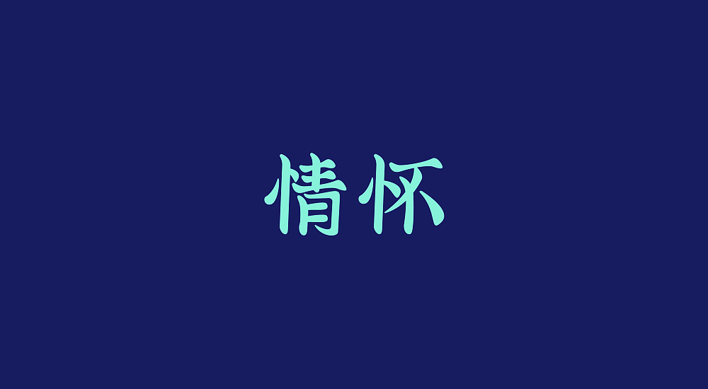 chinesefontdesign.com 2017 12 17 12 09 22 599556 31P Simple Chinese font creative design practice works