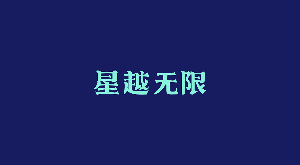 chinesefontdesign.com 2017 12 17 12 09 26 265650 31P Simple Chinese font creative design practice works