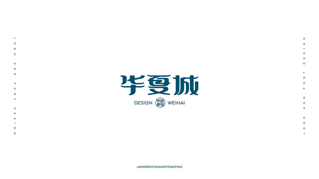 20P Creative Chinese font logo design scheme #.80