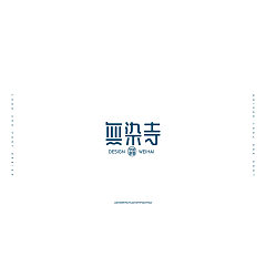 Permalink to 20P Creative Chinese font logo design scheme #.80