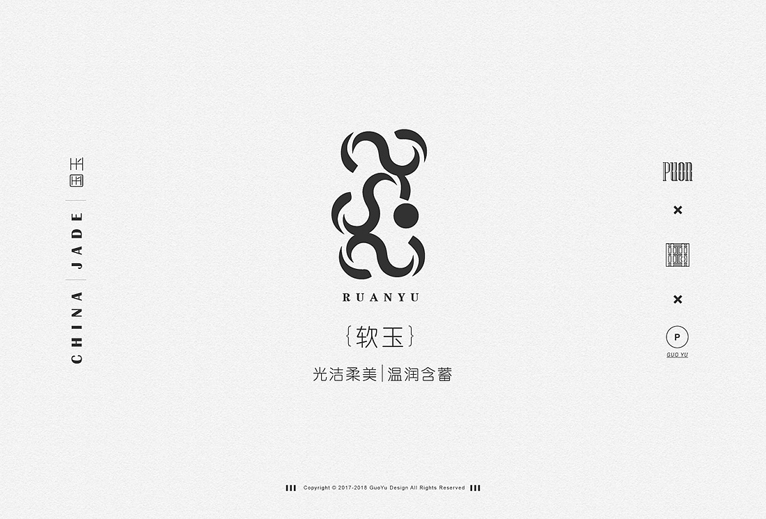 chinesefontdesign.com 2017 12 19 13 48 53 315308 23P  Jade Chinese font logo design