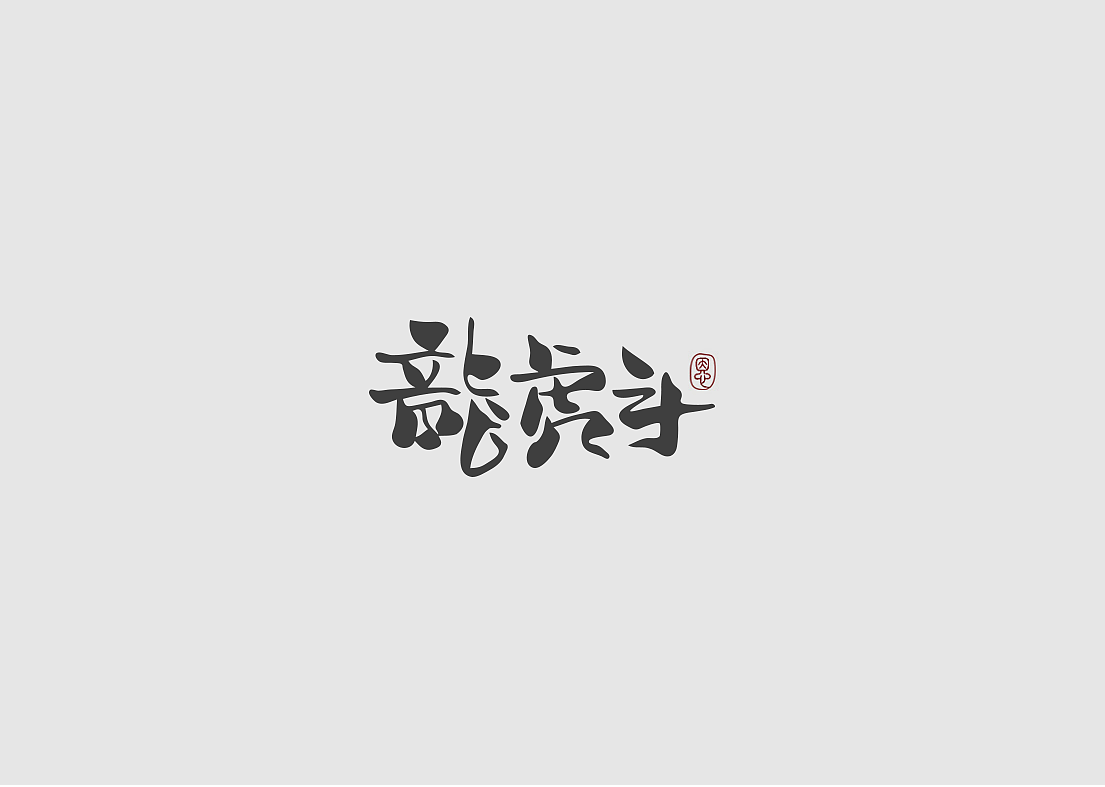 22P Creative Chinese font logo design scheme #.81