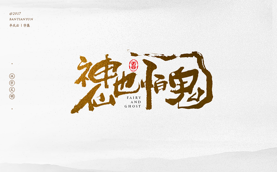 chinesefontdesign.com 2017 12 20 07 17 16 853341 25 Chinese traditional calligraphy brush calligraphy font style appreciation #.71