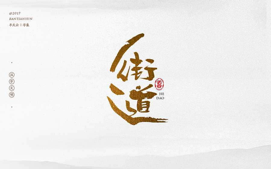 chinesefontdesign.com 2017 12 20 07 17 47 007635 25 Chinese traditional calligraphy brush calligraphy font style appreciation #.71