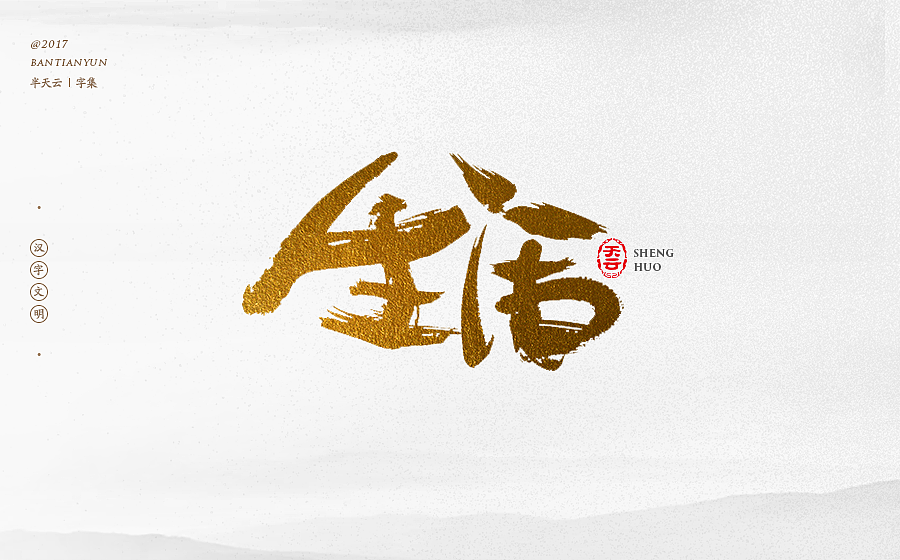 chinesefontdesign.com 2017 12 20 07 18 28 899286 25 Chinese traditional calligraphy brush calligraphy font style appreciation #.71