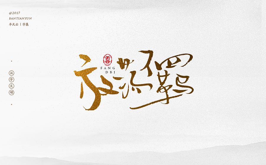 chinesefontdesign.com 2017 12 20 07 18 45 516330 25 Chinese traditional calligraphy brush calligraphy font style appreciation #.71