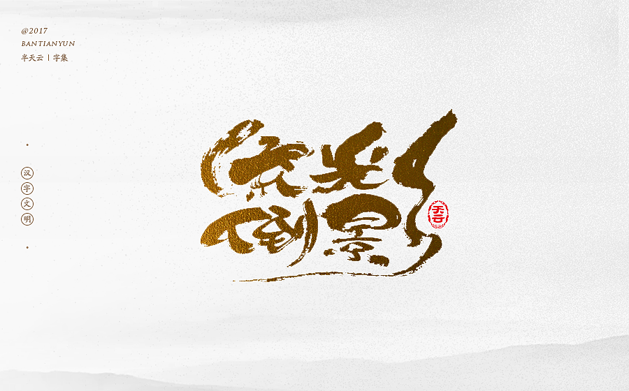 chinesefontdesign.com 2017 12 20 07 20 47 261747 25 Chinese traditional calligraphy brush calligraphy font style appreciation #.71