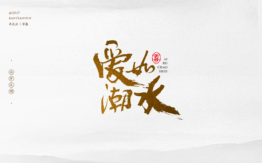 chinesefontdesign.com 2017 12 20 07 22 00 092691 25 Chinese traditional calligraphy brush calligraphy font style appreciation #.71