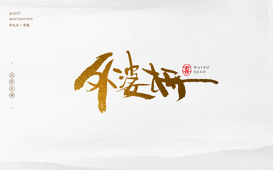 chinesefontdesign.com 2017 12 20 07 22 16 120248 25 Chinese traditional calligraphy brush calligraphy font style appreciation #.71