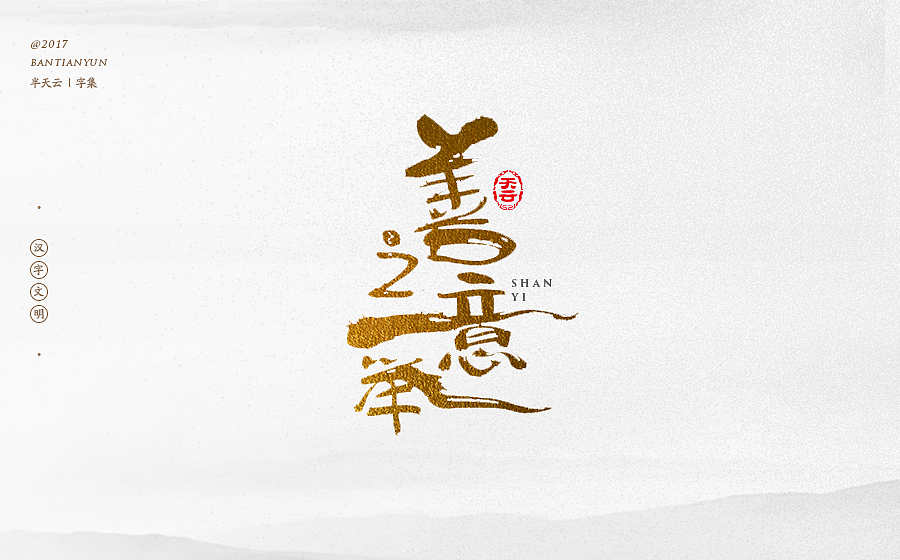 chinesefontdesign.com 2017 12 20 07 22 40 453378 25 Chinese traditional calligraphy brush calligraphy font style appreciation #.71