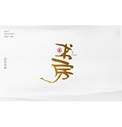 Permalink to 25 Chinese traditional calligraphy brush calligraphy font style appreciation #.71