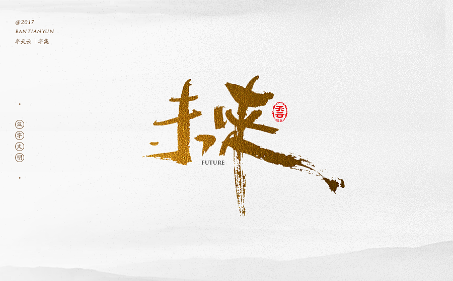 chinesefontdesign.com 2017 12 20 07 23 23 720420 25 Chinese traditional calligraphy brush calligraphy font style appreciation #.71