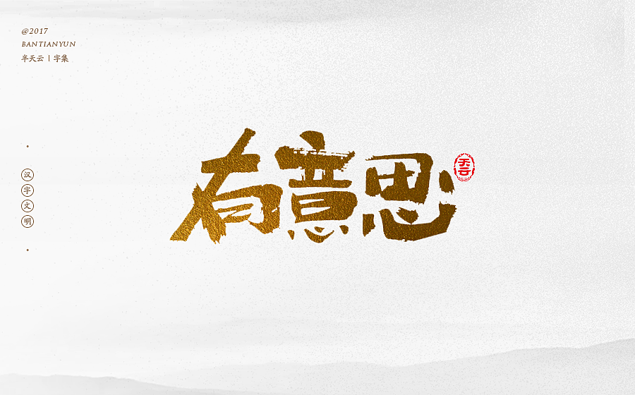 chinesefontdesign.com 2017 12 20 07 23 42 949555 25 Chinese traditional calligraphy brush calligraphy font style appreciation #.71