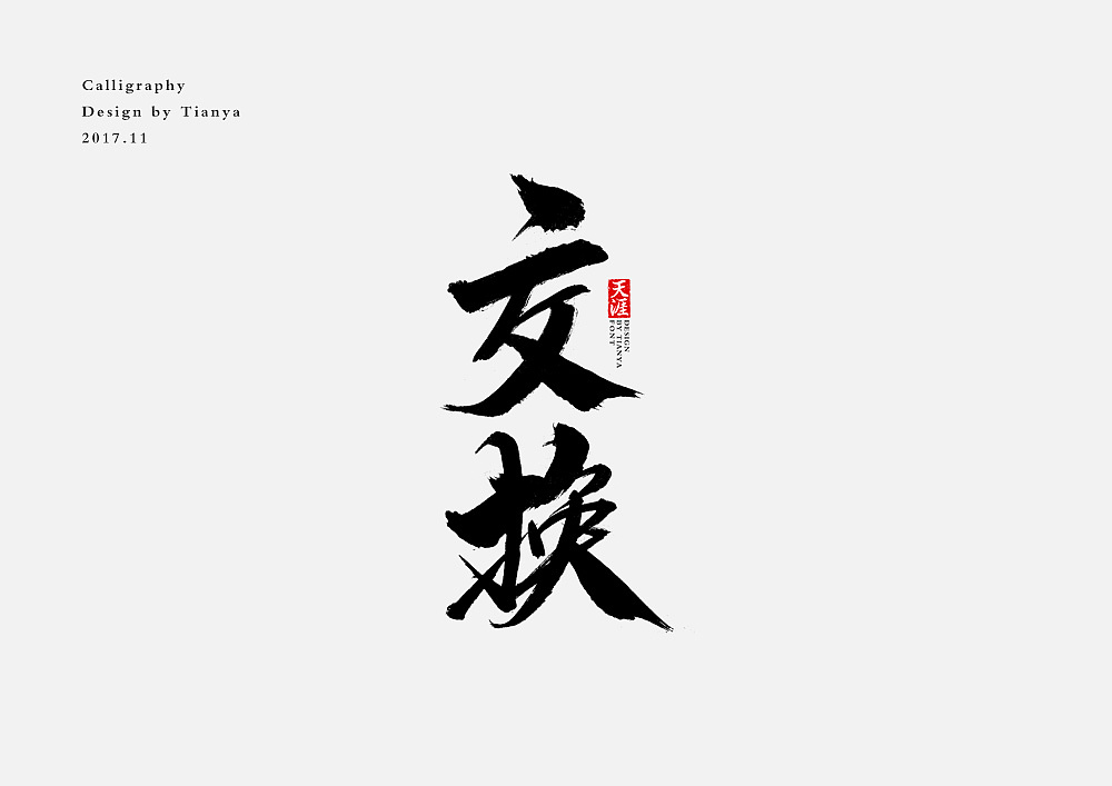 21 Chinese traditional calligraphy brush calligraphy font style appreciation #.72