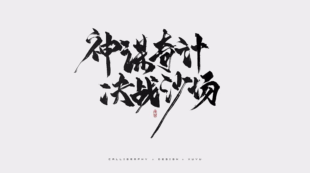 chinesefontdesign.com 2017 12 21 06 10 36 925640 22 Chinese traditional calligraphy brush calligraphy font style appreciation #.73
