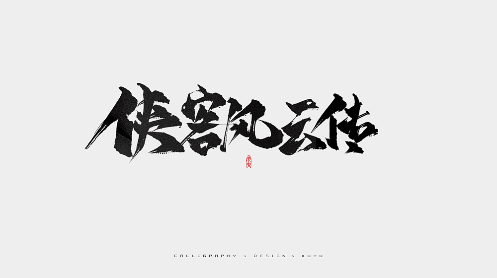 chinesefontdesign.com 2017 12 21 06 10 47 247384 22 Chinese traditional calligraphy brush calligraphy font style appreciation #.73