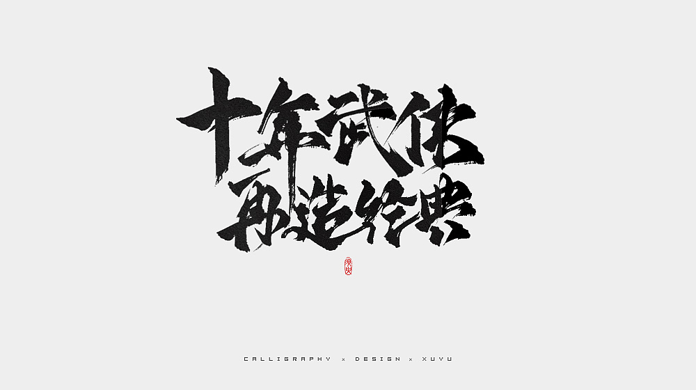 chinesefontdesign.com 2017 12 21 06 10 50 199355 22 Chinese traditional calligraphy brush calligraphy font style appreciation #.73