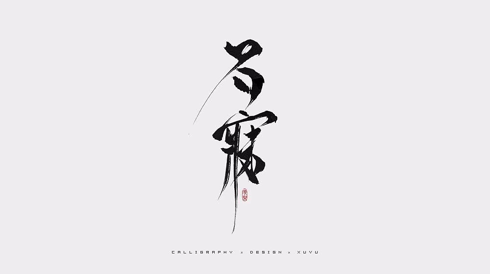 chinesefontdesign.com 2017 12 21 06 10 57 082780 22 Chinese traditional calligraphy brush calligraphy font style appreciation #.73