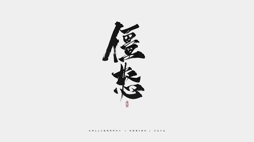 chinesefontdesign.com 2017 12 21 06 10 59 736855 22 Chinese traditional calligraphy brush calligraphy font style appreciation #.73