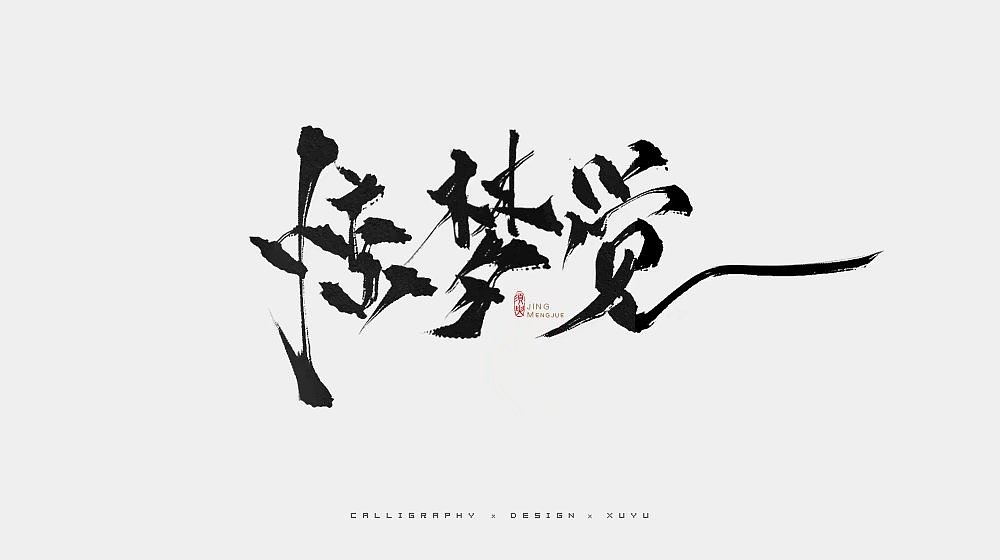 22 Chinese traditional calligraphy brush calligraphy font style appreciation #.73