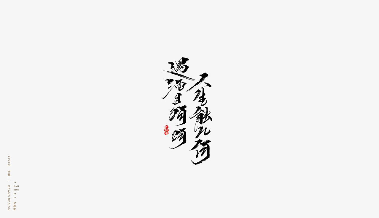 20 Chinese traditional calligraphy brush calligraphy font style appreciation #.74