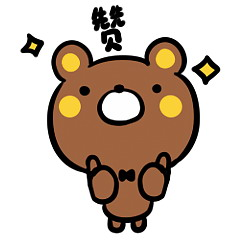 chinesefontdesign.com 2017 12 22 10 56 29 161766 24 Happy bear and bunny emoji free download bunny emoji bear Emoji