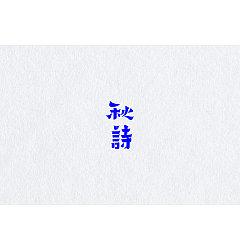 Permalink to 35p Creative Chinese font logo design scheme #.82