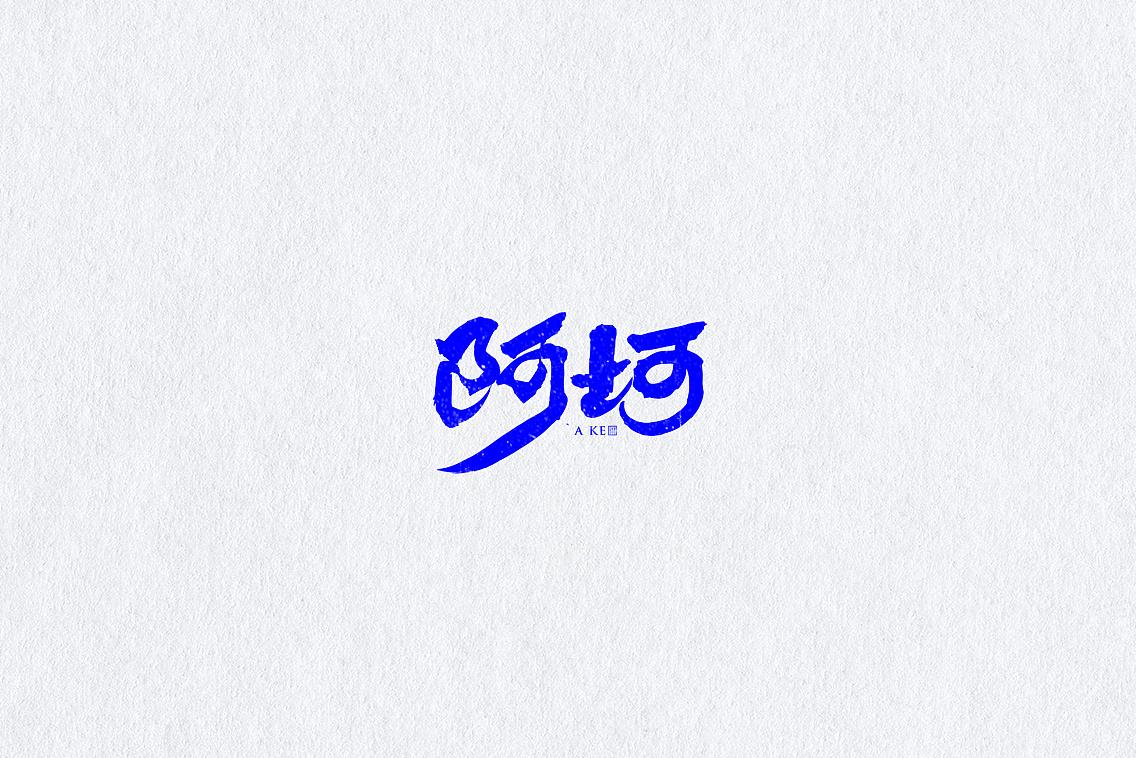 35p Creative Chinese font logo design scheme #.82