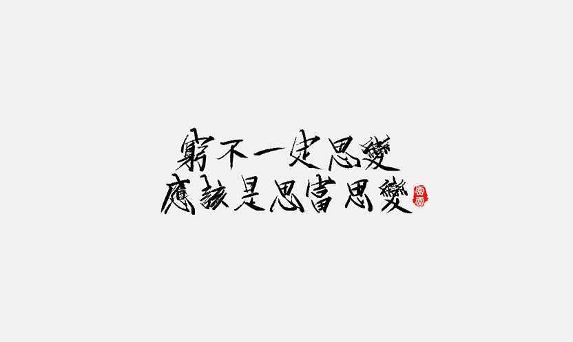 15P Chinese traditional calligraphy brush calligraphy font style appreciation #.75