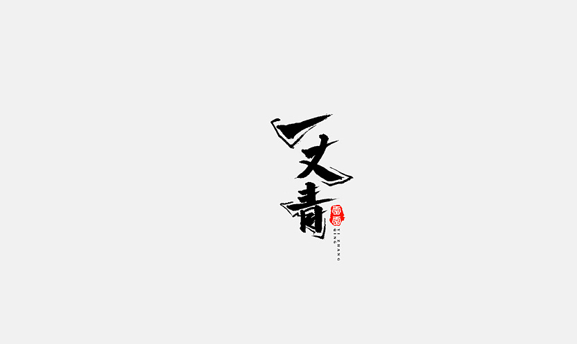 chinesefontdesign.com 2017 12 23 13 48 54 604567 15P Chinese traditional calligraphy brush calligraphy font style appreciation #.75