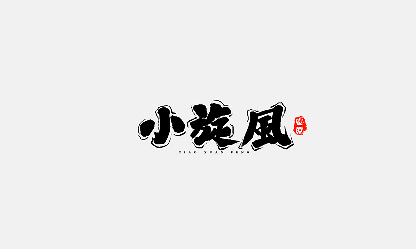 chinesefontdesign.com 2017 12 23 13 49 00 078249 15P Chinese traditional calligraphy brush calligraphy font style appreciation #.75