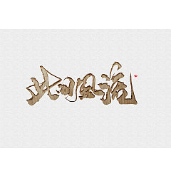Permalink to 12P Chinese traditional calligraphy brush calligraphy font style appreciation #.76