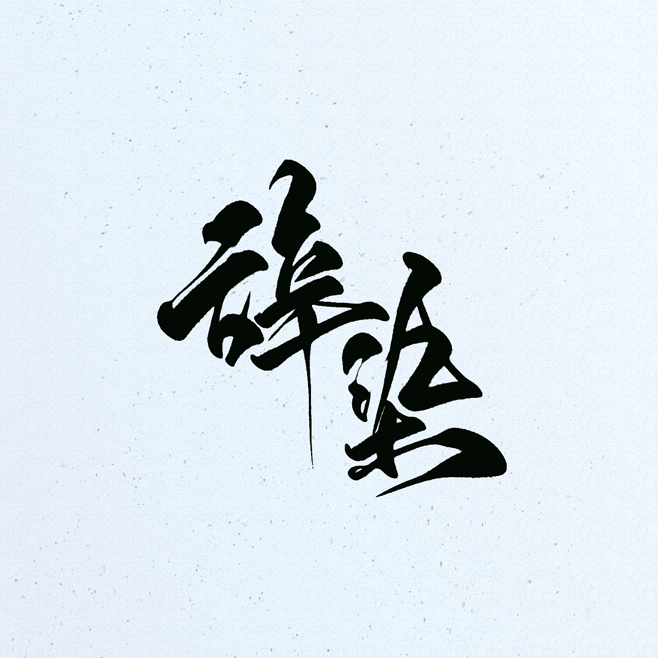 12P Chinese traditional calligraphy brush calligraphy font style appreciation #.76