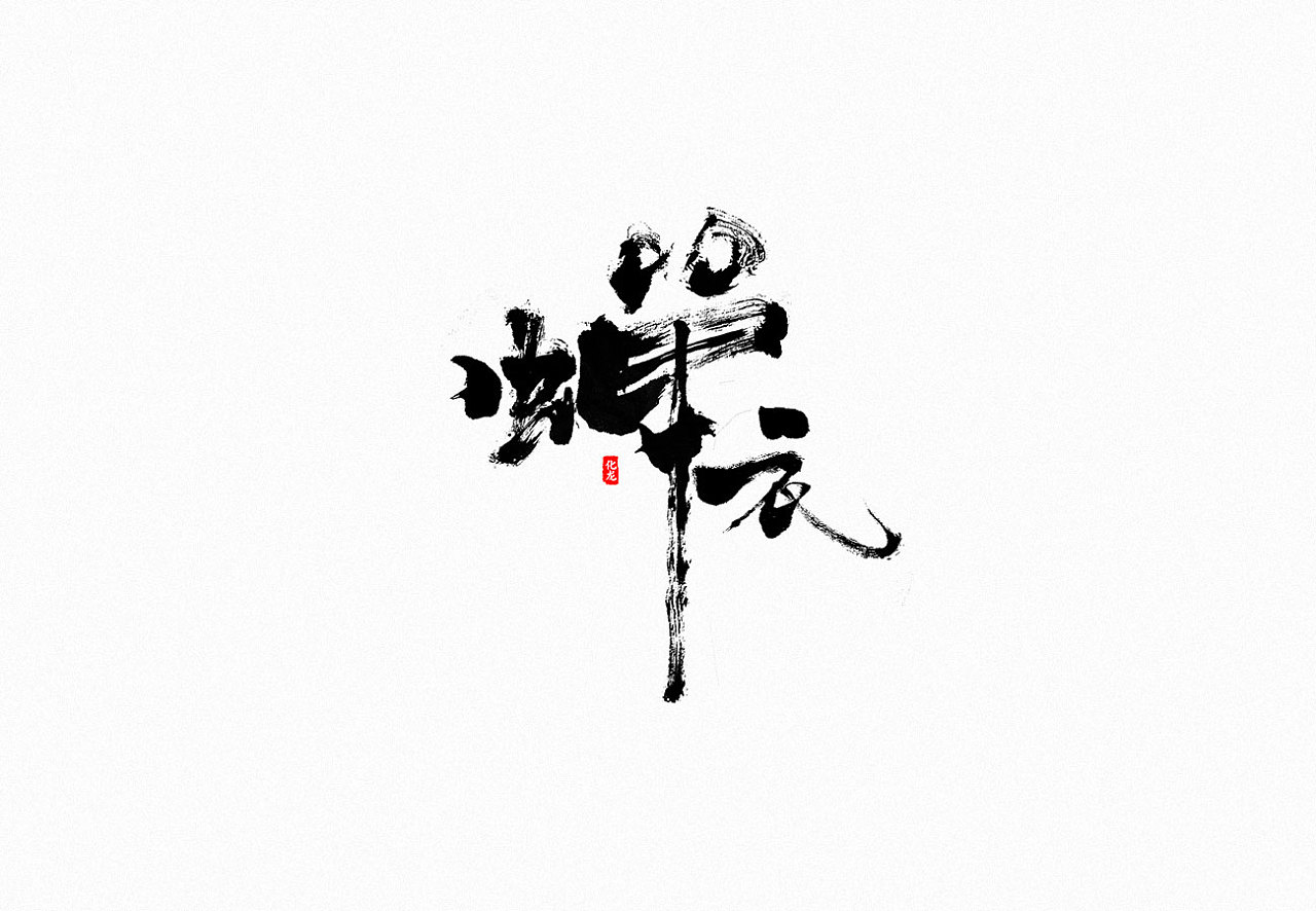 chinesefontdesign.com 2017 12 24 06 58 09 182185 29P Super cool super fashion Chinese calligraphy brush calligraphy design scheme