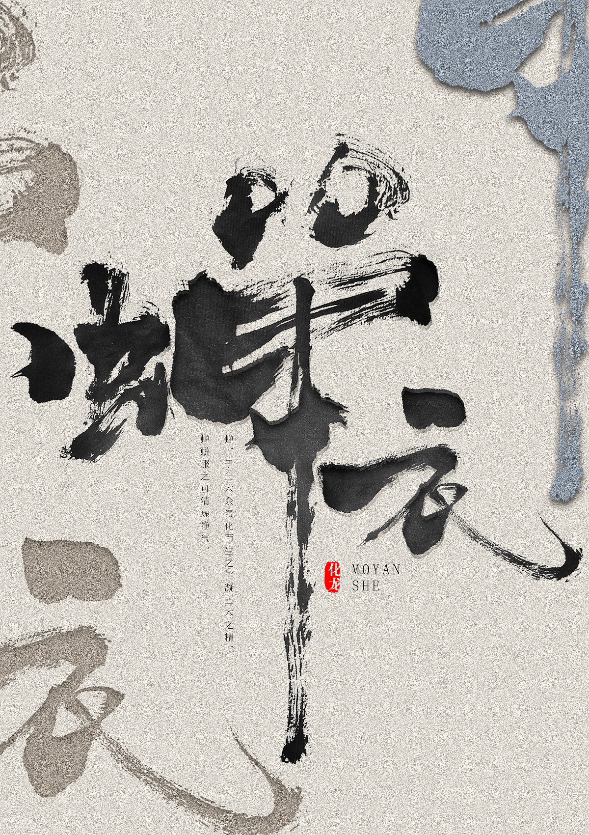 chinesefontdesign.com 2017 12 24 06 58 49 320828 29P Super cool super fashion Chinese calligraphy brush calligraphy design scheme