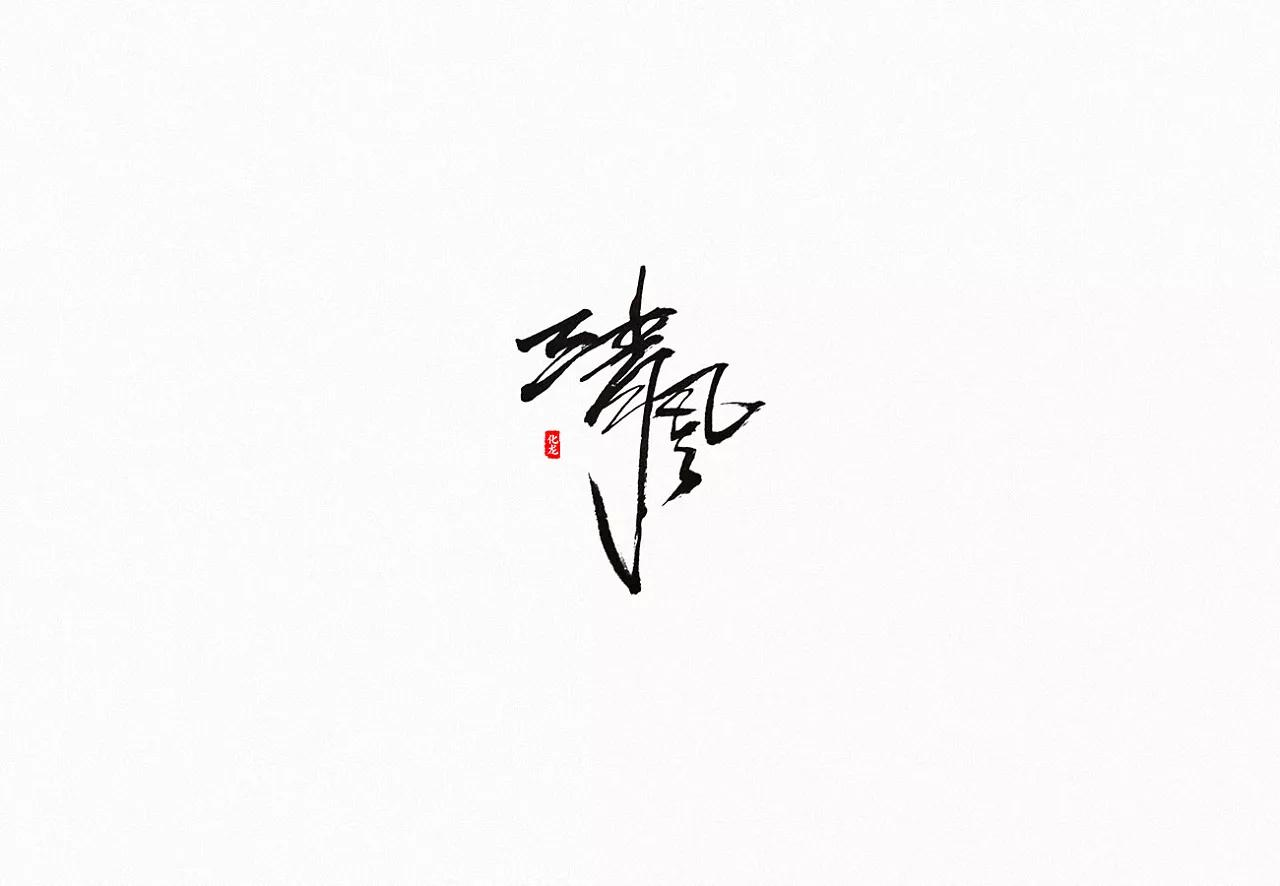 chinesefontdesign.com 2017 12 24 07 29 12 717494 29P Super cool super fashion Chinese calligraphy brush calligraphy design scheme