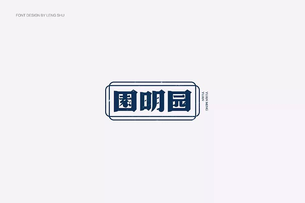 21P Beijing location name Chinese font reconstruction design