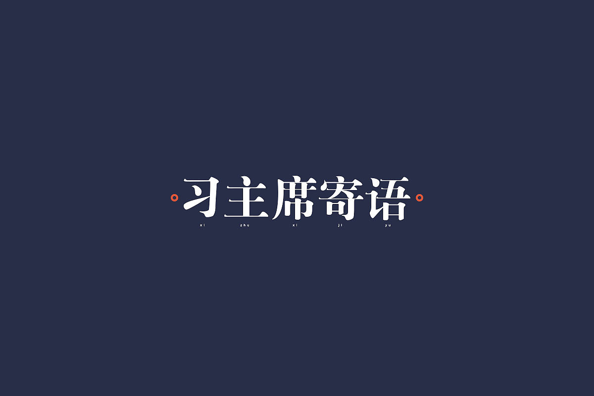 22P  Creative Chinese song title font reform plan