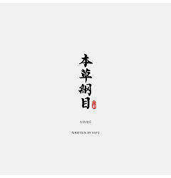 Permalink to 25P Chinese traditional calligraphy brush calligraphy font style appreciation #.77