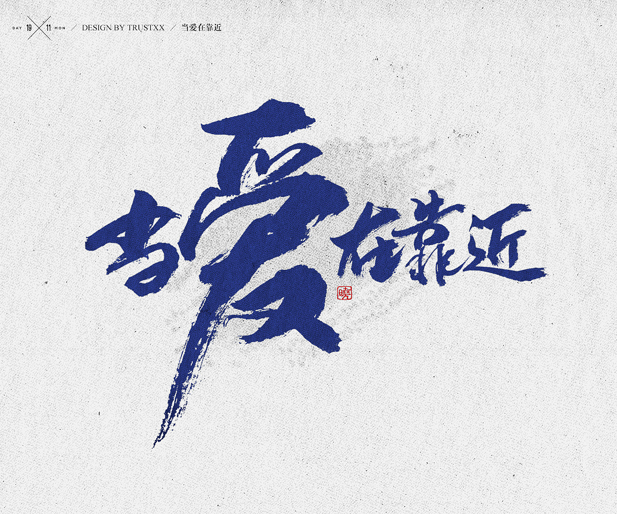 chinesefontdesign.com 2017 12 26 05 49 44 970394 51P Chinese traditional calligraphy brush calligraphy font style appreciation #.78