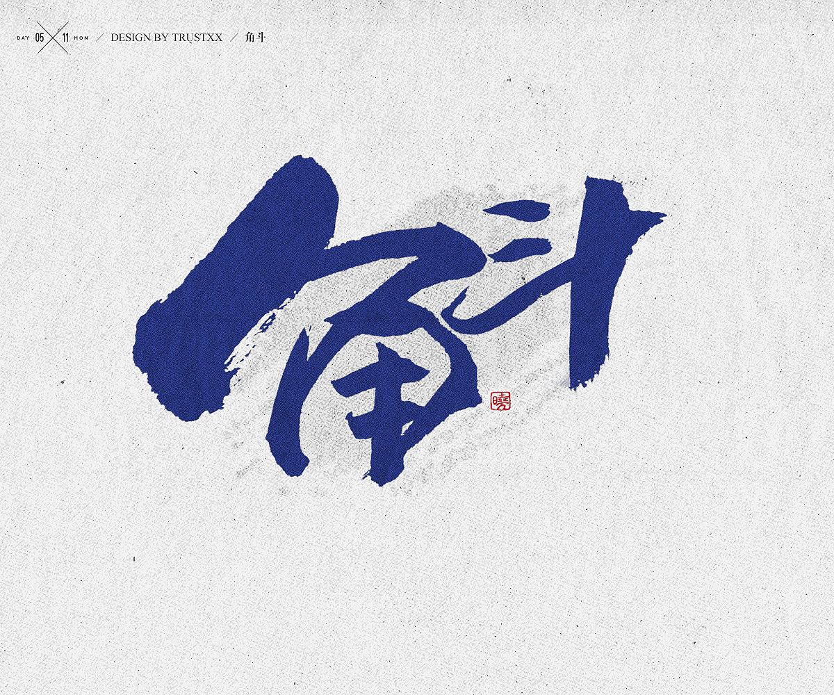 51P Chinese traditional calligraphy brush calligraphy font style appreciation #.78