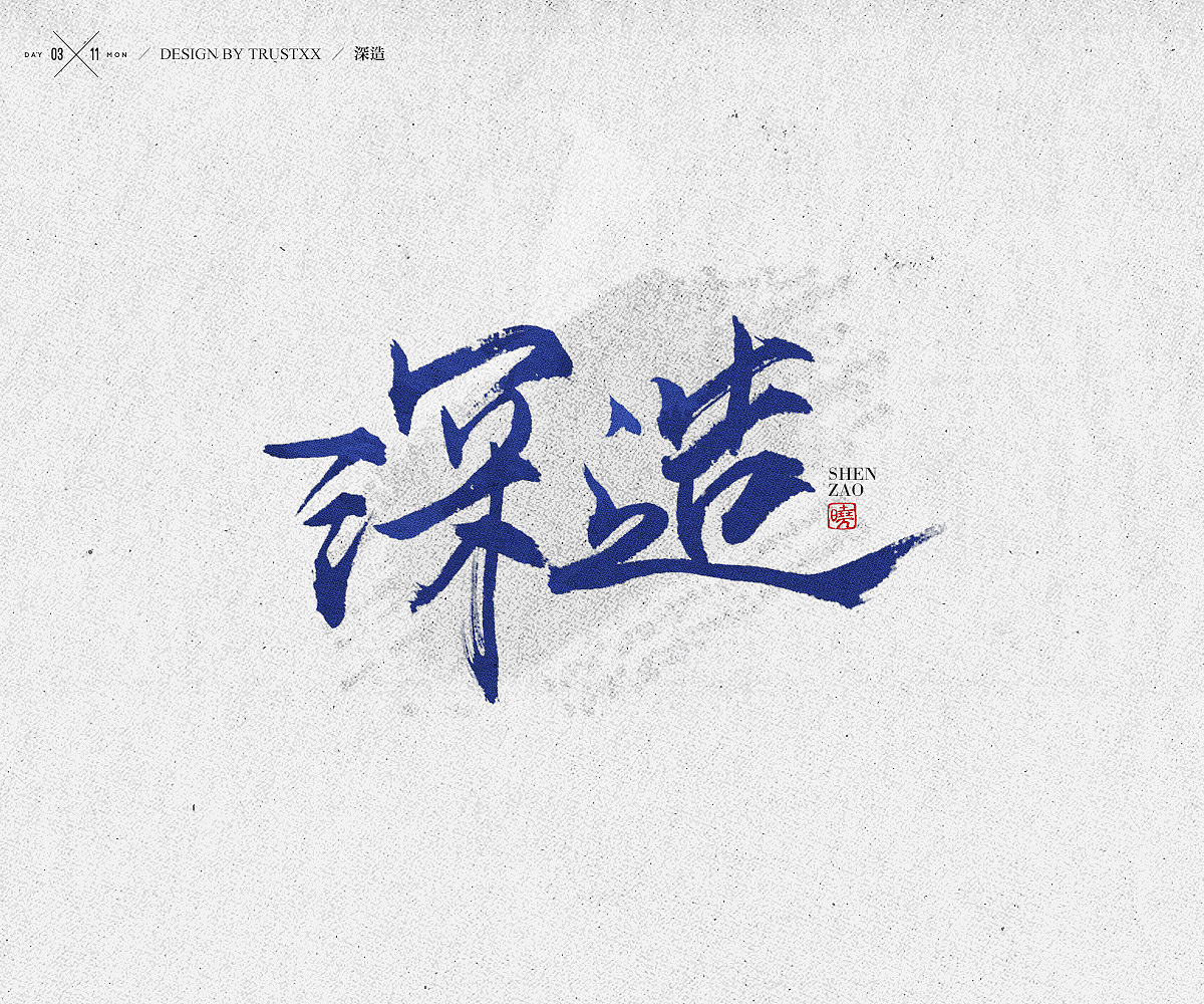 chinesefontdesign.com 2017 12 26 05 53 26 026101 51P Chinese traditional calligraphy brush calligraphy font style appreciation #.78