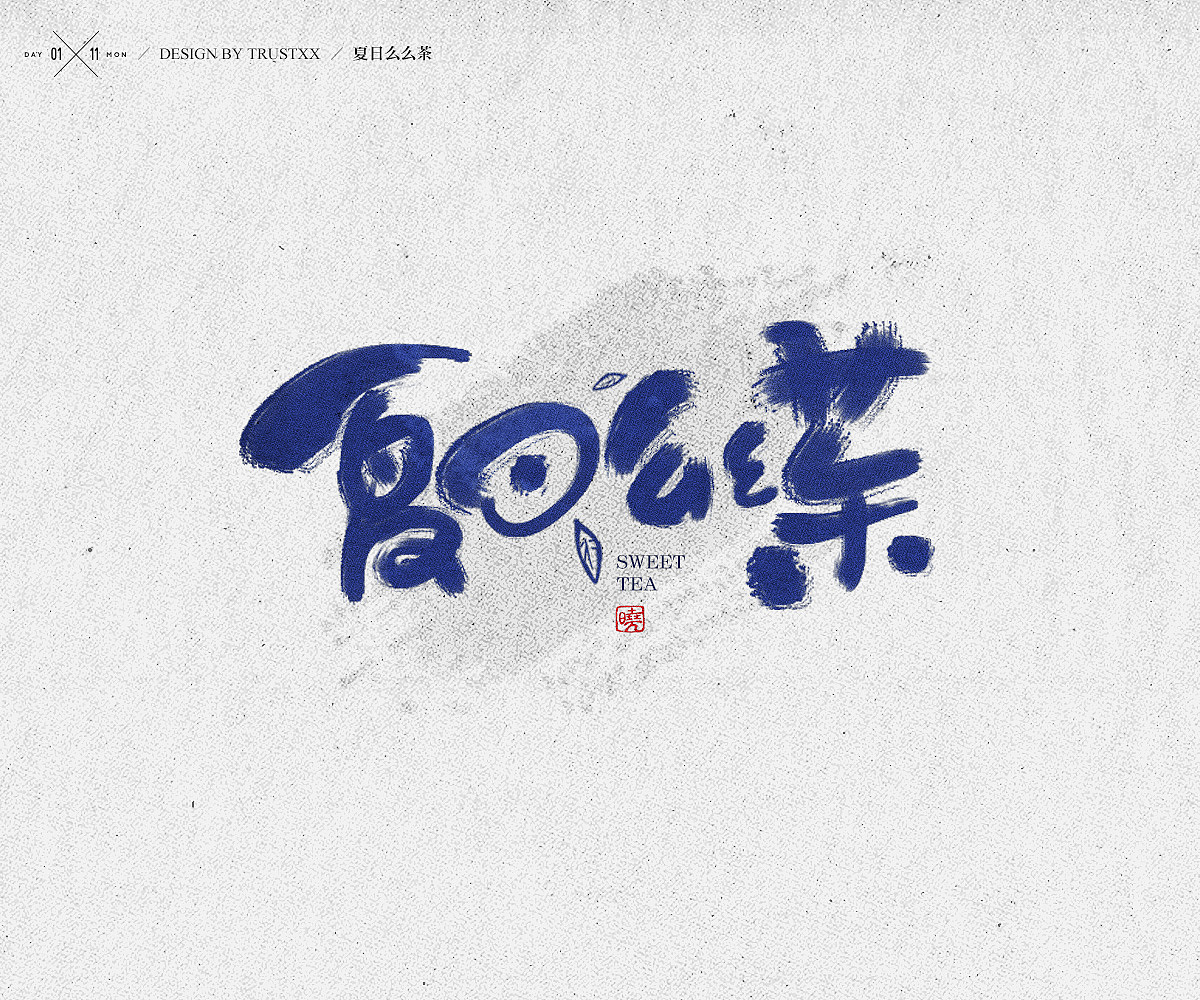 chinesefontdesign.com 2017 12 26 05 54 28 046357 51P Chinese traditional calligraphy brush calligraphy font style appreciation #.78