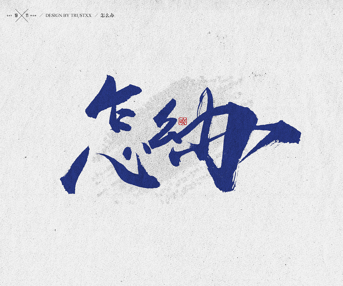chinesefontdesign.com 2017 12 26 05 56 55 219867 51P Chinese traditional calligraphy brush calligraphy font style appreciation #.78