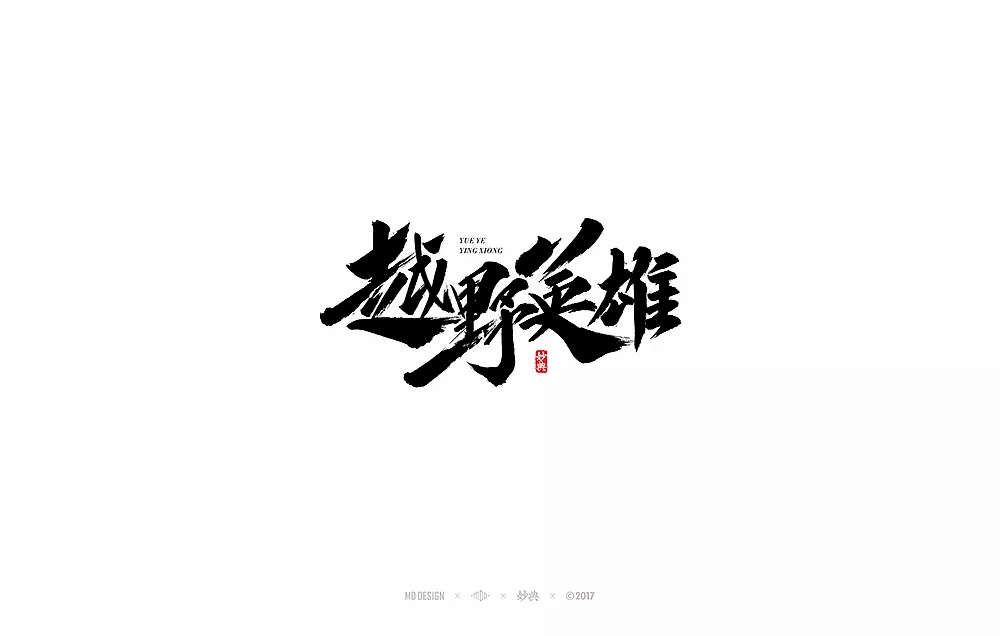 chinesefontdesign.com 2017 12 26 06 12 55 213077 Chinese traditional calligraphy brush calligraphy font style appreciation #.79